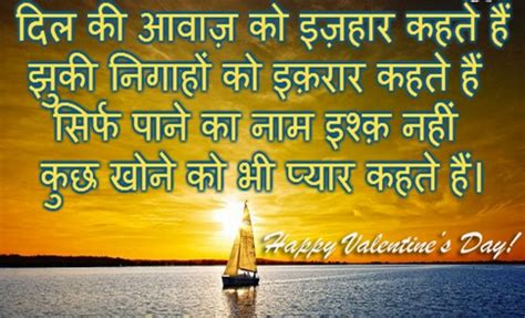 Dahayu Syari valentines day shayari in at hellomasti