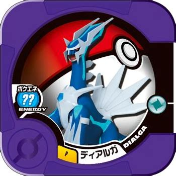 Tretta Trophy Reshiram 1 dialga battle score cup bulbapedia the community
