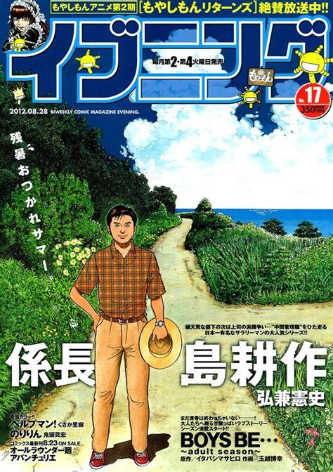 Boys Be 1 6t Hiroyuki Tamakoshi Masashiro Itabashi crunchyroll quot boys be quot grows up in a new