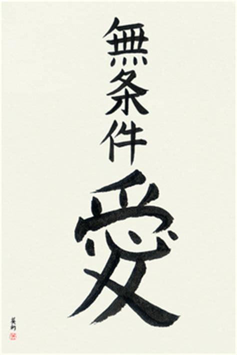 unconditional love tattoo japanese romantic japanese calligraphy takase studios