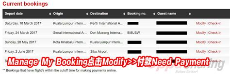 airasia manage my booking 订购airasia机票时候遇到need payment要怎么办 oppa sharing