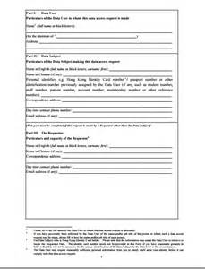 it access request form template information access request form template word word