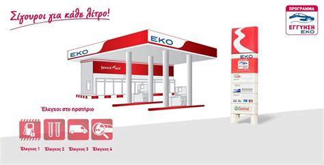 fuels total quality and quantity assurance program