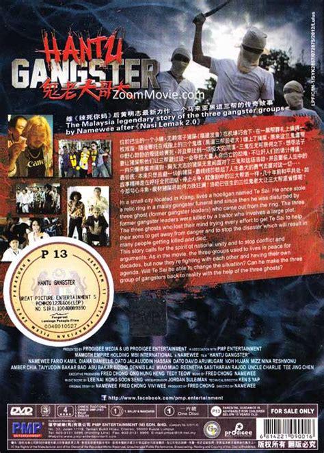 film hantu gangster hantu gangster dvd malay movie 2012 cast by namewee