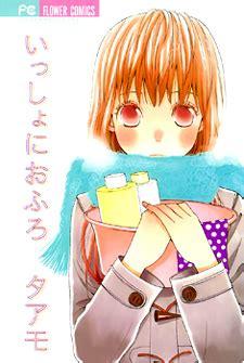 In Ofuro Taamo isshoni ofuro animeclick it