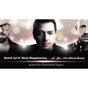 knock out mp3 δε λεει the official remix single makropoulos nikos