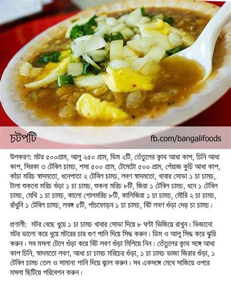 Bangladeshi food recipe chotpoti reicpe forumfinder Gallery