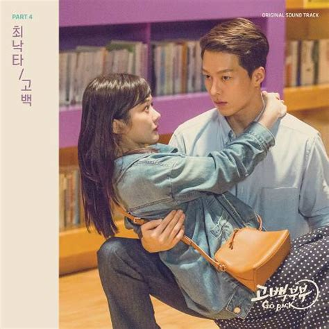 download mp3 ost go back couple download choi nakta go back couple ost part 4