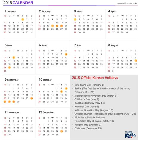 Printable Korean Calendar 2015 | official site of korea tourism org national holidays