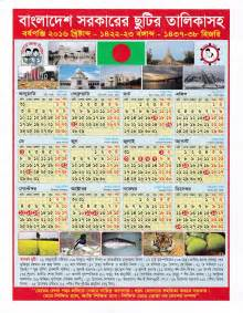 Calendar 2018 Bd Govt Bangladesh Government Calendar 2016 In