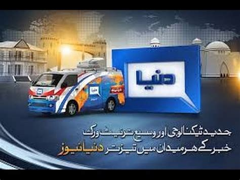 live dunya news on mobile dunya news live
