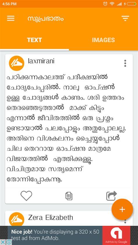 malayalam sms images 1mobile com