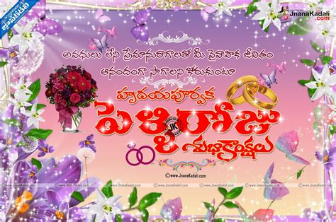wedding anniversary wishes to parents in tamil anniversary wishes for couples wedding anniversary quotes