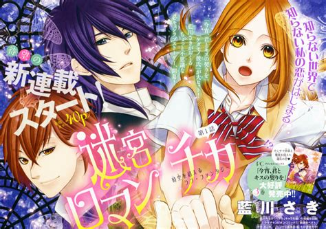 In With You 1 3t Aikawa Saki mi l ve shojo meikyuu romantica nuevo