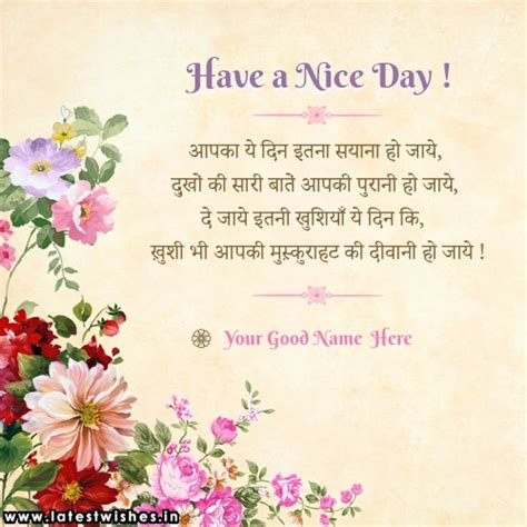 nice day wishes message  hindi