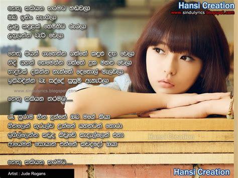 sinhala songs lyrics jude rogans songs lyrics sinhala songs lyrics jude rogans songs lyrics