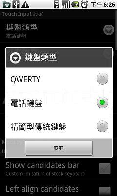 htc ime apk 非htc手機植入sense鍵盤 附安裝教學 android 資訊雜誌 android hk