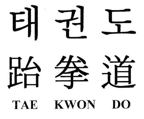 taekwondo tattoo in korean 657 best taekwondo images on pinterest combat sport