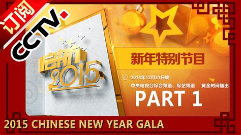 new year cctv 启航2015新年特别节目 元旦晚会 part 1 cctv春晚 官方版 2015 new year gala