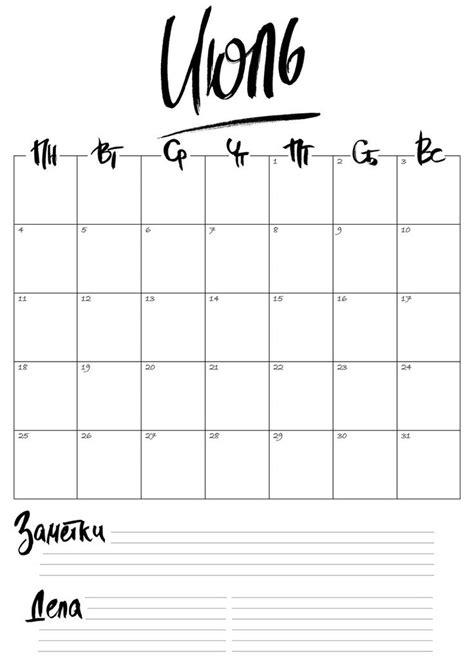 printable calendar 6 x 9 rus free calendar weekly planer printables 2