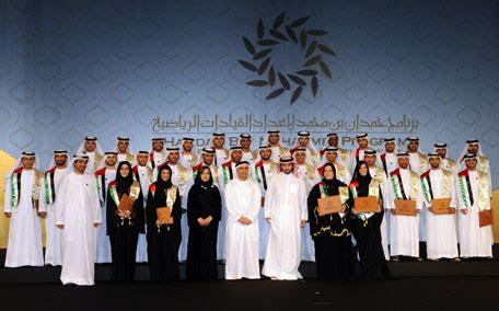 emirates graduate scheme 32 leaders graduate from hamdan programme emirates 24 7