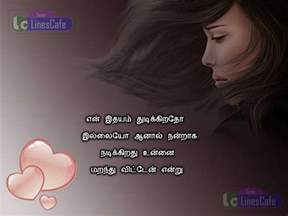 sad girl images with love quotes in tamil tamil linescafe