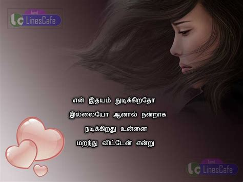 in tamil sad images with quotes in tamil tamil