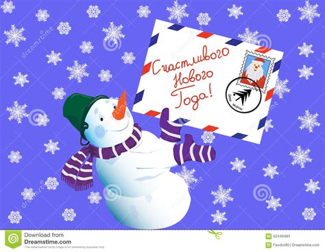 happy new year wishes in language the snowman wishes happy new year russian language