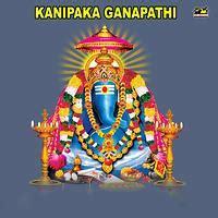 kanipaka ganapathi songs  kanipaka ganapathi