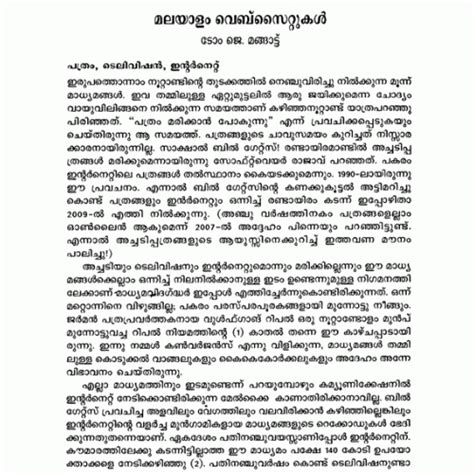 Essay About Kerala In Malayalam by Malayalam Essays For School Students Weekend Hd
