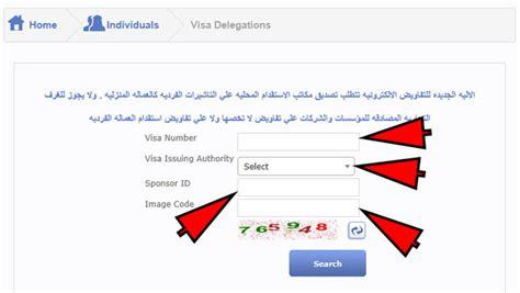 Mofa Check Online by How To Check Saudi Visa Status Family Visit Visa Exit Re