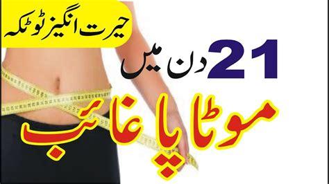 weight loss karne ka tarika weight loss tips wazan kam karne ka tarika weight loss