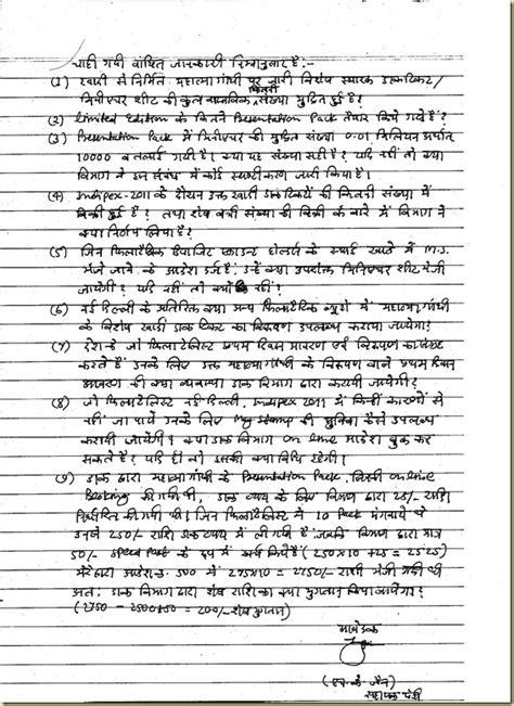 Ki Yatra Essay In by Essay On Meri Pehli Rail Yatra In Writefiction658 Web Fc2