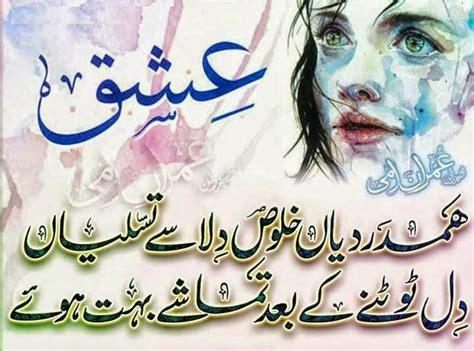 urdu hindi poetries urdu photo poetry hd wallpaper urdu sad urdu poetry hd wallpaper wallpapersafari