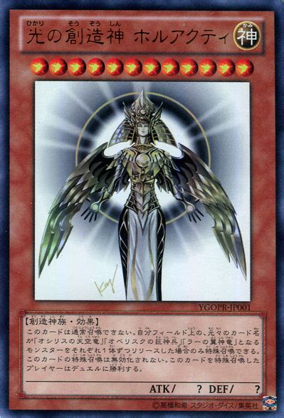Creator God Of Light Horakhty by Holactie The Creator Of Light Yu Gi Oh Fandom Powered