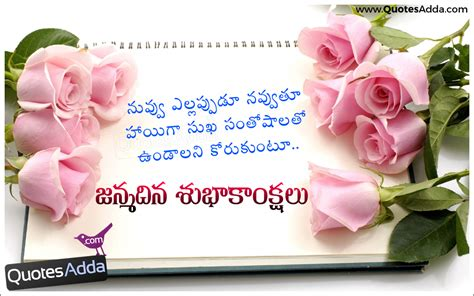 Happy Birthday Wishes In Telugu With Nice Quotations