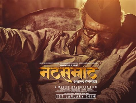 marathi movie box office collection 2016 marathi natsamrat movie 5th day box office collection