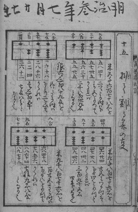 temple trouble books mathematical treasure japanese temple mathematics