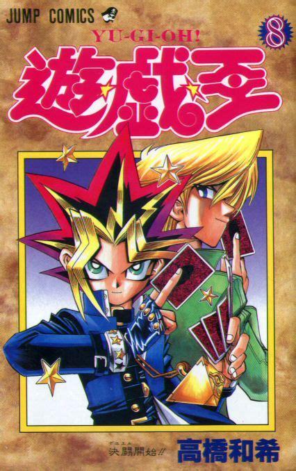 yugioh volumes yugiohoriginalmanga vol08 jp