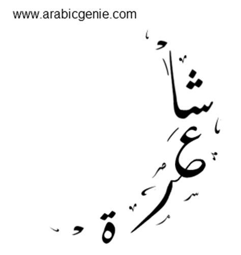tattoo word png arabic tattoos and designs page 218