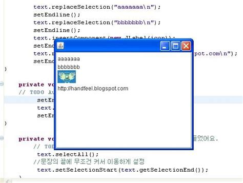 import javax swing imageicon handfeel java jtextpane test 수정