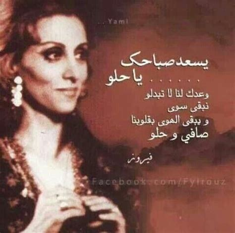يسعد صباحك ياحلو..** | 3araby | pinterest