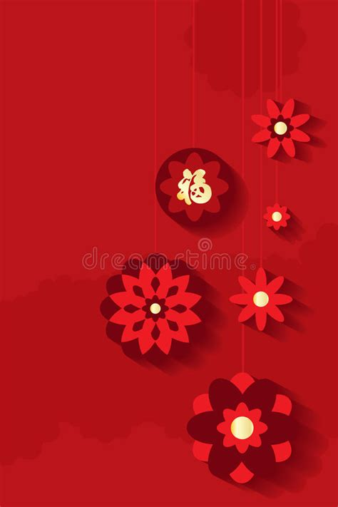 new year flower free vector flower new year card stock vector illustration