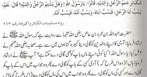 dawat  tabligh islah abusing    abusing  father mother prophet  hadith