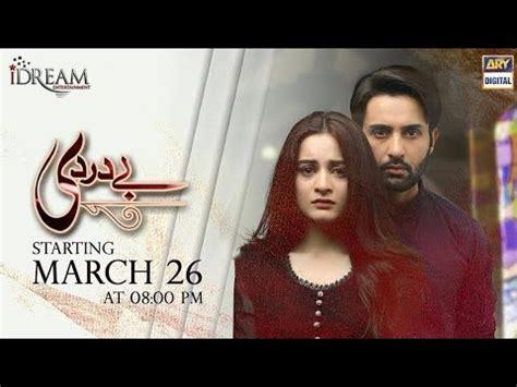 episode 3 baydardi 9 april 2018 on ary digital