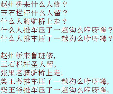 barandilla traduccion frances vaquero canciones infantiles chinas china mam 225 lisa