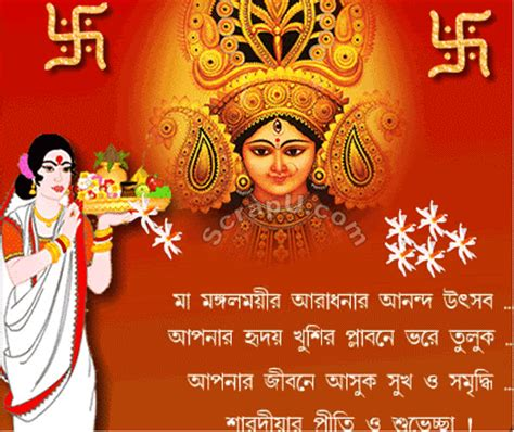 navratri  wishes messages status  bengali youthgiricom  portal  youth