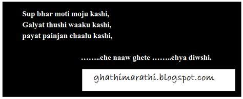 marathi ukhane for bride marriage auto design tech