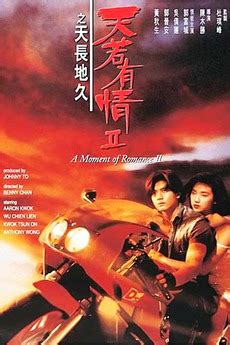 a moment of romance ii (1993) directed by benny chan