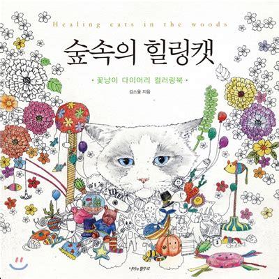 Best Buku Mewarnai Frozen Dengan Bahasa Inggris Import jual buku 숲 속의 힐링캣 murah yes24 co id